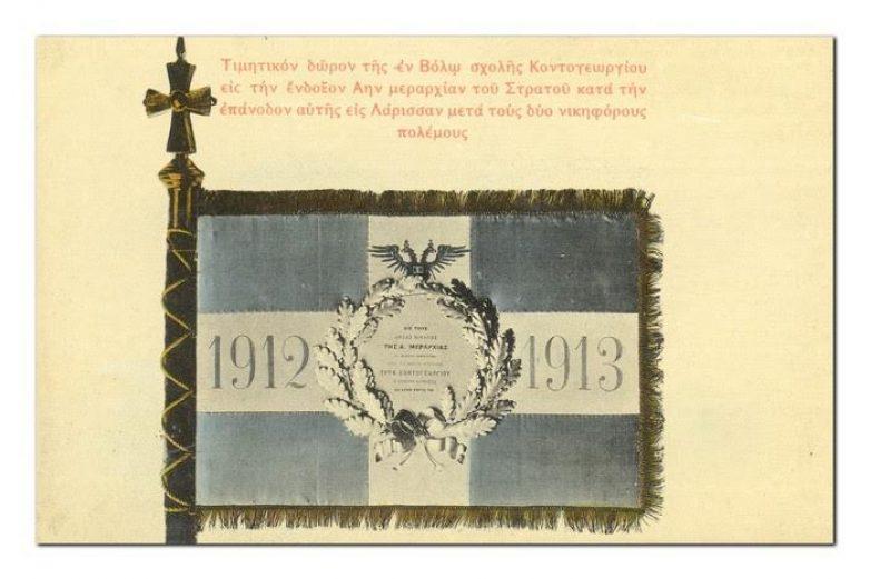Αύριο τελευταία ημέρα της έκθεσης «Ενθύμια Βαλκανικών πολέμων 1912-13» στο Μουσείο της Πόλης