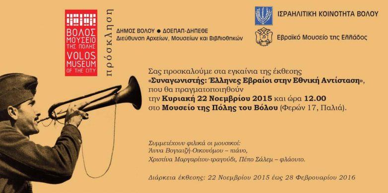 Εγκαίνια νέας περιοδικής έκθεσης στο Μουσείο της πόλης «Συναγωνιστής: Έλληνες Εβραίοι στην Εθνική Αντίσταση»