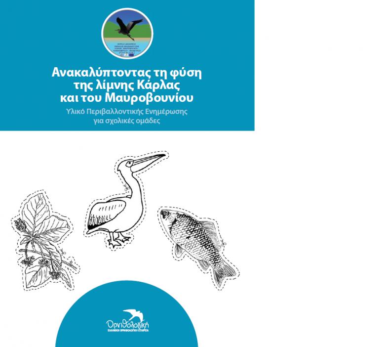 Ανακαλύπτοντας τη φύση της λίμνης Κάρλας και του Μαυροβουνίου