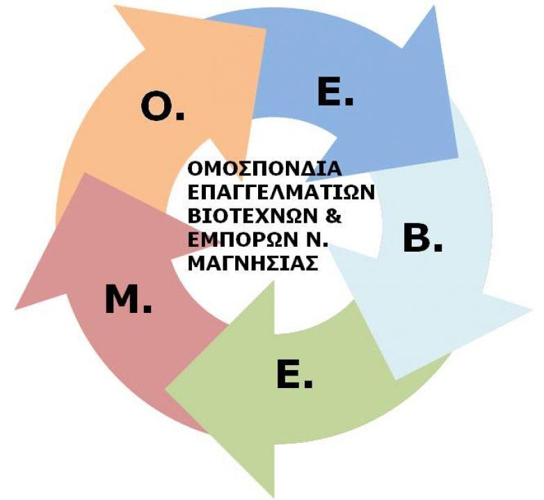 Νέα σύνθεση στο Δ.Σ. της ΟΕΒΕΜ