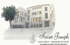 """Ομιλία  στην Ελληνογαλλική  Σχολή """"Άγιος Ιωσήφ"""""""