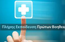 Ευρωπαϊκό Δίπλωμα Πρώτων Βοηθειών ΕFAC (European First Aid certificate)