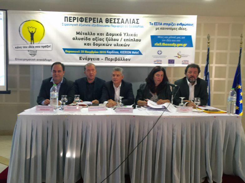 Ημερίδα για τη στρατηγική έξυπνης εξειδίκευσης της Περιφέρειας Θεσσαλίας (RIS3) στην Καρδίτσα