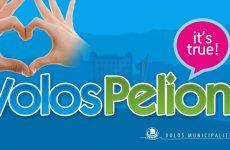 Κάλεσμα Δήμου Βόλου για συμμετοχή σε τουριστικές εκθέσεις