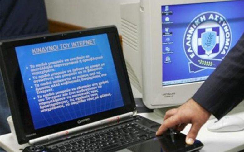 Σύλληψη παιδόφιλων από τη Διεύθυνση Ηλεκτρονικού Εγκλήματος