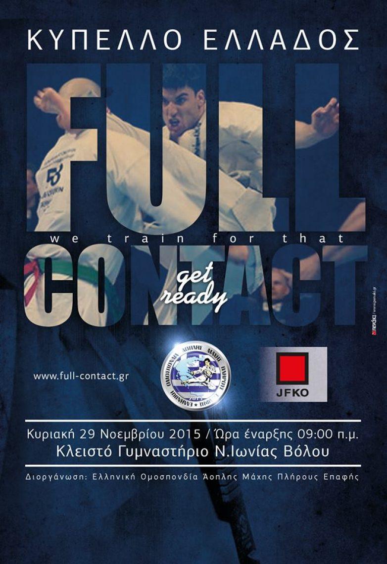 Κύπελλο Ελλάδος  FULL CONTACT της ΕΛ.Ο.Α.Μ.Π.Ε. στο Βόλο