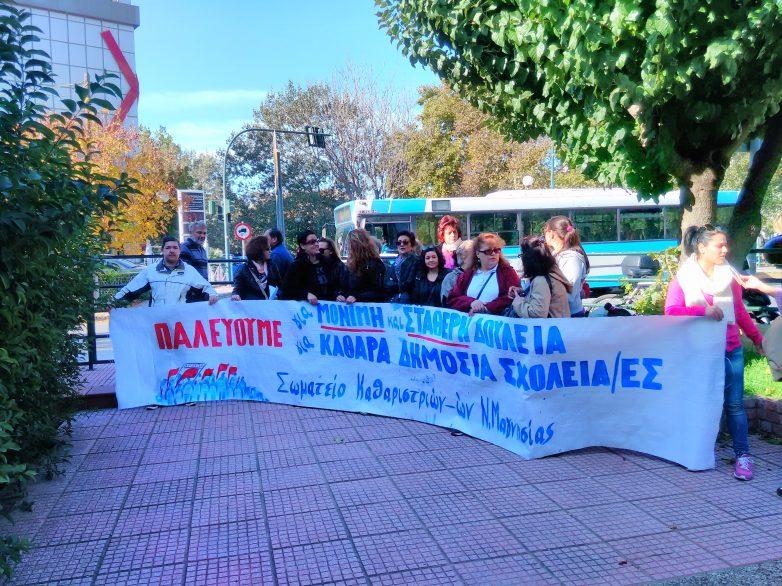 Παράσταση διαμαρτυρίας στη Σχολική Επιτροπή οι καθαρίστριες σχολικών  κτηρίων