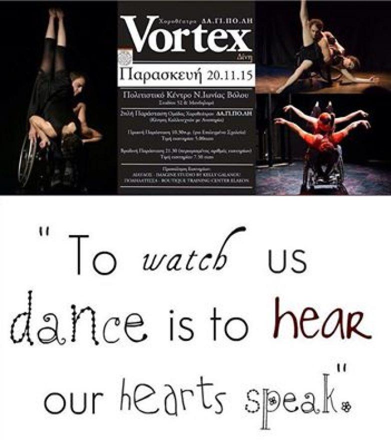 Vortex – Δίνη: Σκέψου με τις αισθήσεις, νιώσε με τον Νου, διήμερο δράσεων