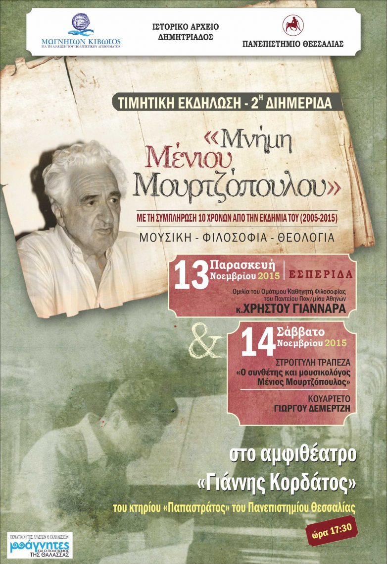 Τιμητική εκδήλωση – διημερίδα  στη μνήμη Μένιου Μουρτζόπουλου