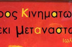 Στο Στέκι Μεταναστών στο Βόλο ο Ολοκληρωμένος Συνεταιρισμός της Αθήνας