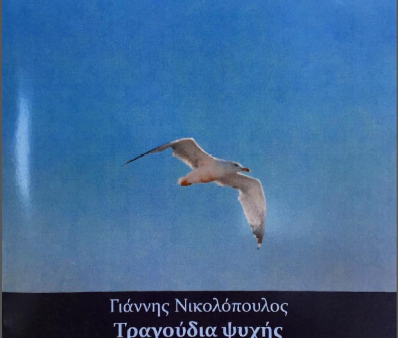 Βιβλίο αλλοδαπών κρατουμένων μαθητών παρουσιάζει ο «Εσταυρωμένος»