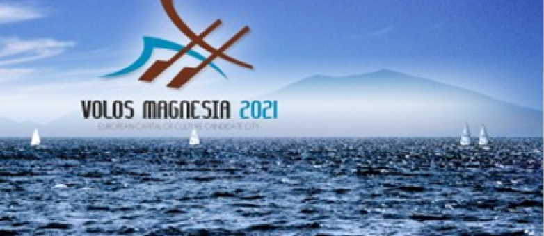 Δέσμευση κυβέρνησης για οικονομική ενίσχυση της πόλης που θα επιλεγεί ως «Πολιτιστική Πρωτεύουσα της Ευρώπης 2021»