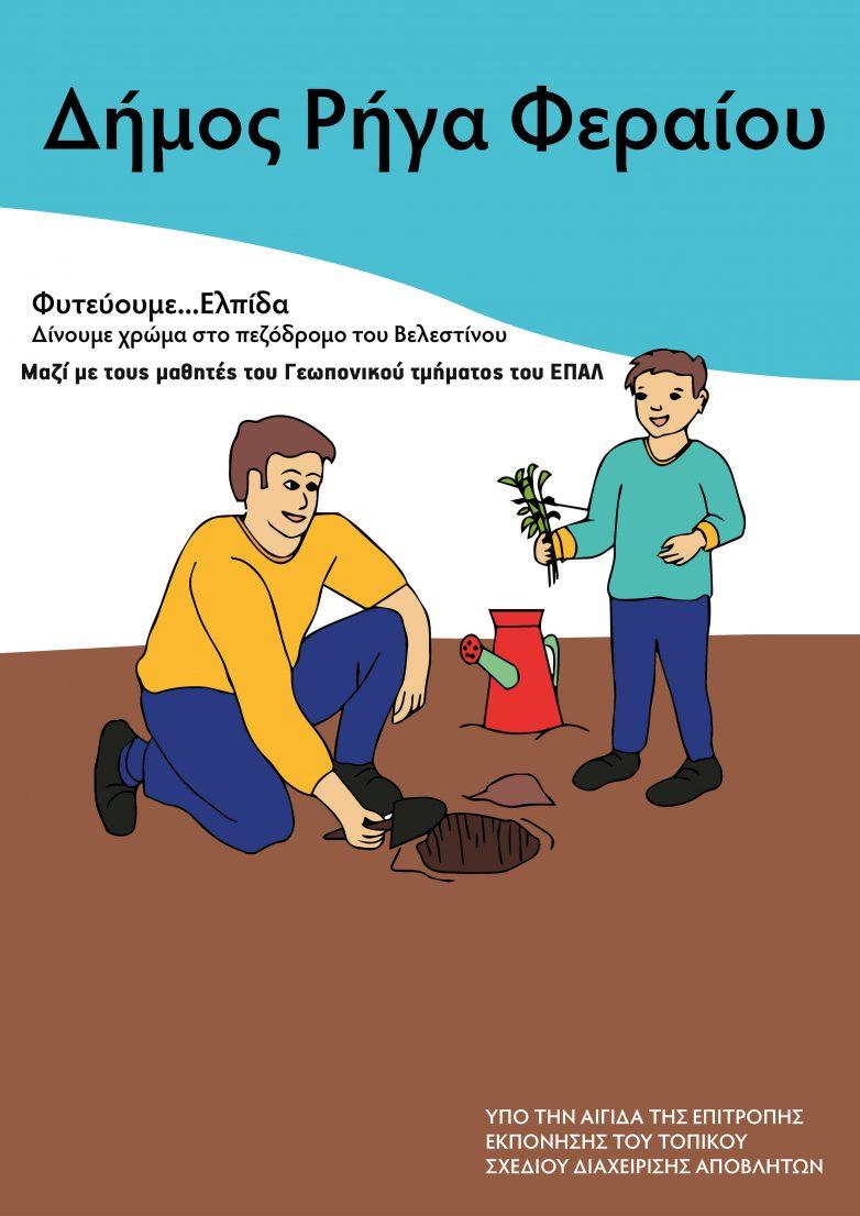Στο φύτεμα 250 καλλωπιστικών φυτών θα προχωρήσει ο Δήμος Ρήγα Φεραίου