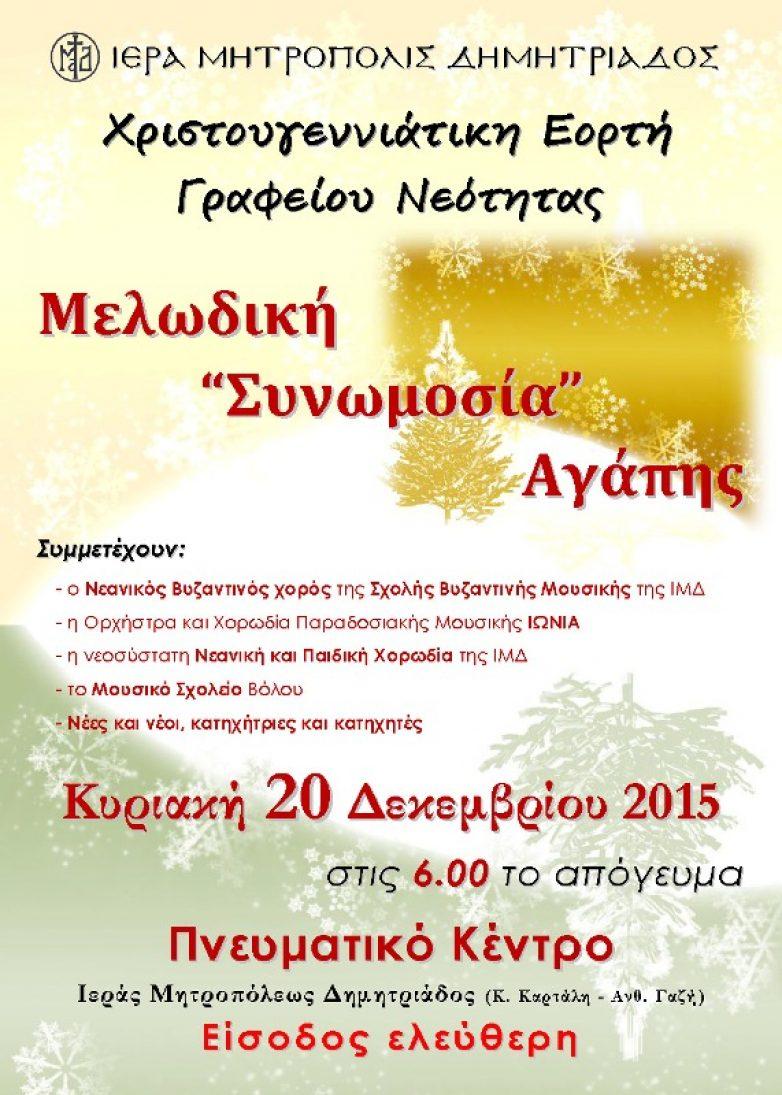 Χριστουγεννιάτικη γιορτή του Γραφείου Νεότητος της Ιεράς Μητροπόλεως