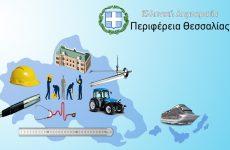 Έργα και δράσεις  14,9 εκ. ευρώ ενέκρινε η Οικονομική Επιτροπή της Περιφέρειας Θεσσαλίας