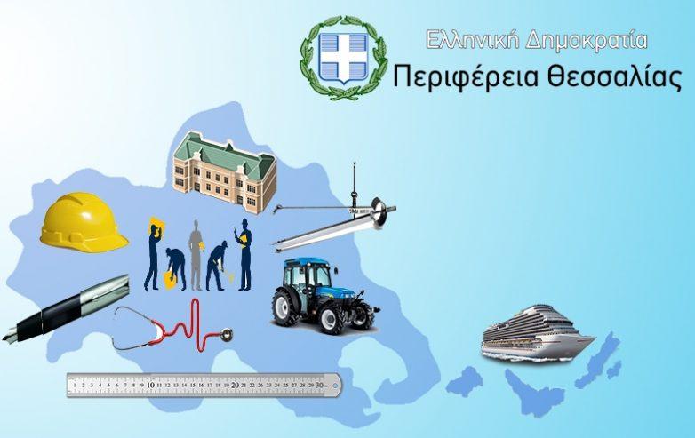 Έργα, μελέτες και δράσεις συνολικού προϋπολογισμού 19,5 εκατ. ευρώ ενέκρινε η Οικονομική Επιτροπή της Περιφέρειας Θεσσαλίας