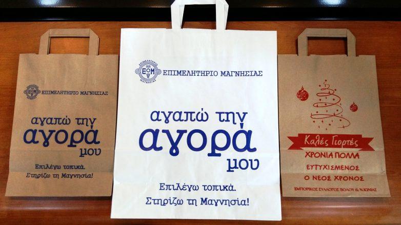 Το Επιμελητήριο Μαγνησίας «μετέφερε»  το μήνυμα στήριξης της τοπικής αγοράς