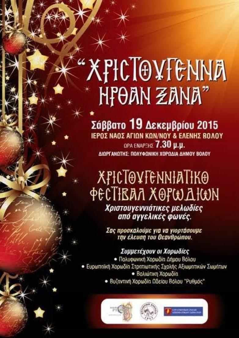 Χριστουγεννιάτικες Συναυλίες σε Ναούς του Βόλου