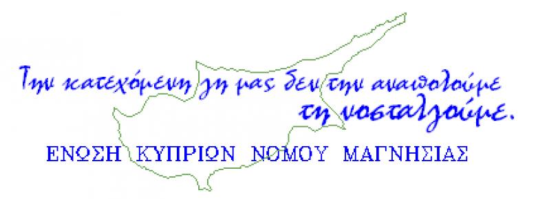 Εκδήλωση Κυπρίων Μαγνησίας