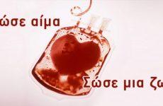 Εθελοντική αιμοδοσία στον Δήμο Ζαγοράς -Μουρεσίου