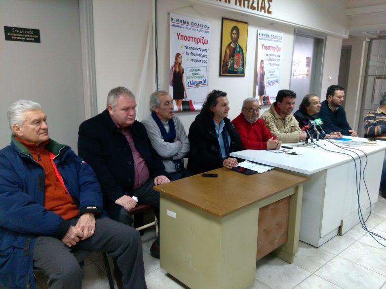 """""""Νεκρώνει"""" η Μαγνησία στις 4 Φεβρουαρίου"""