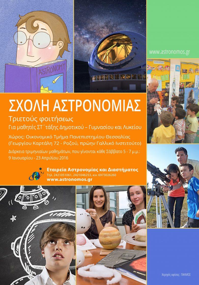 Συνεχίζονται οι εγγραφές στη Σχολή Αστρονομίας
