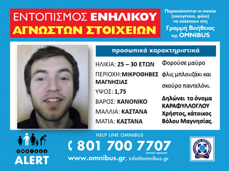 Δημοσίευση στοιχείων στο omnibus alert  για εντοπισμό  ενηλίκου στις Μικροθήβες