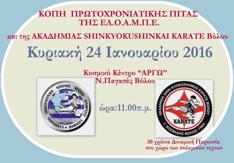 Κοπή  πρωτοχρονιάτικης πίτας της ΕΛ.Ο.Α.Μ.Π.Ε. και της Ακαδημίας Shinkyokushinkai Karate Βόλου