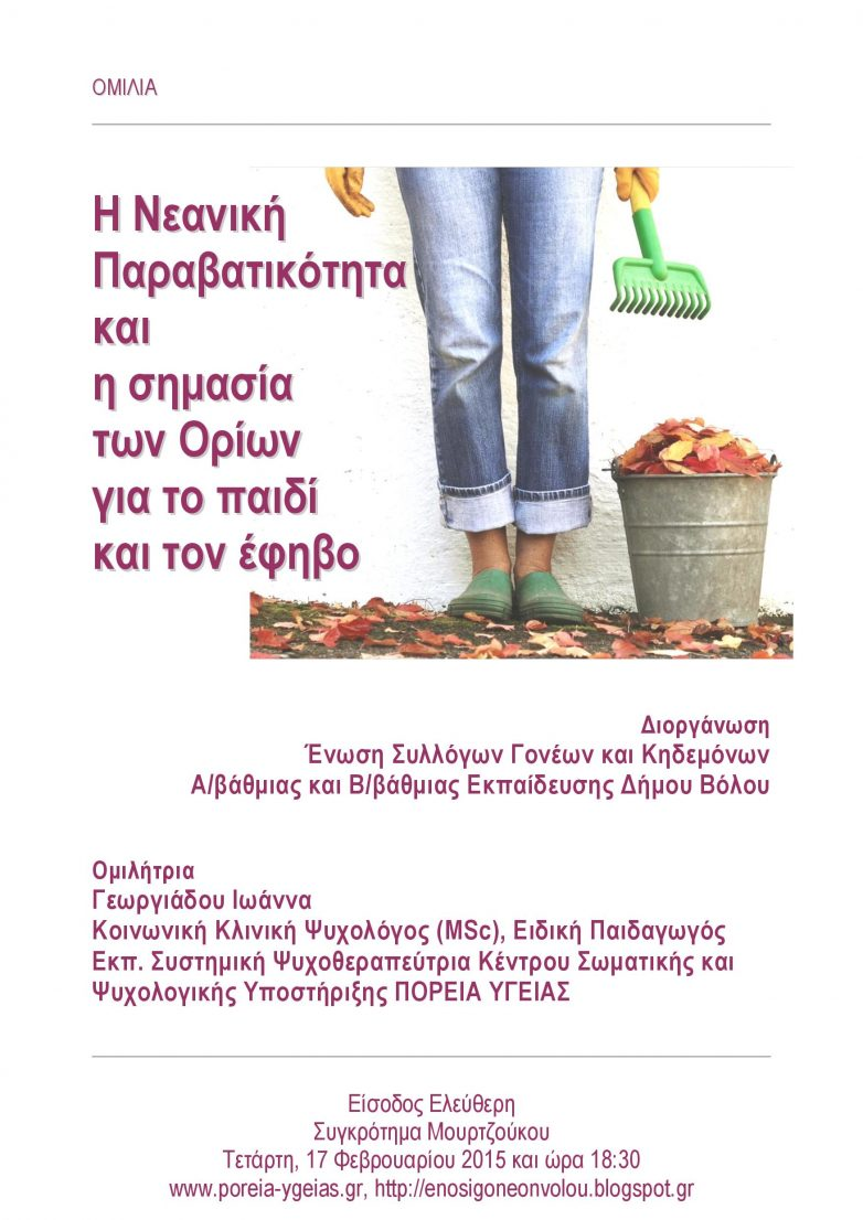Eκδήλωση για τη  νεανική παραβατικότητα και η σημασία των ορίων για το παιδί και τον έφηβο