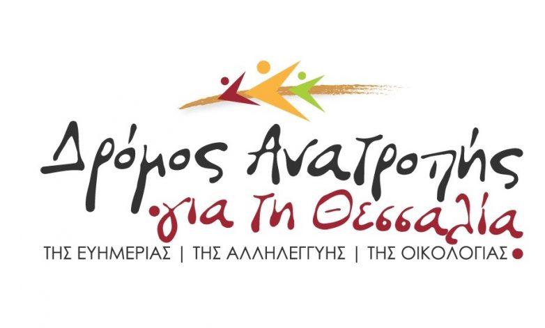 Αιχμές της παράταξης «Δρόμος Ανατροπής για τη Θεσσαλία» για το προσφυγικό