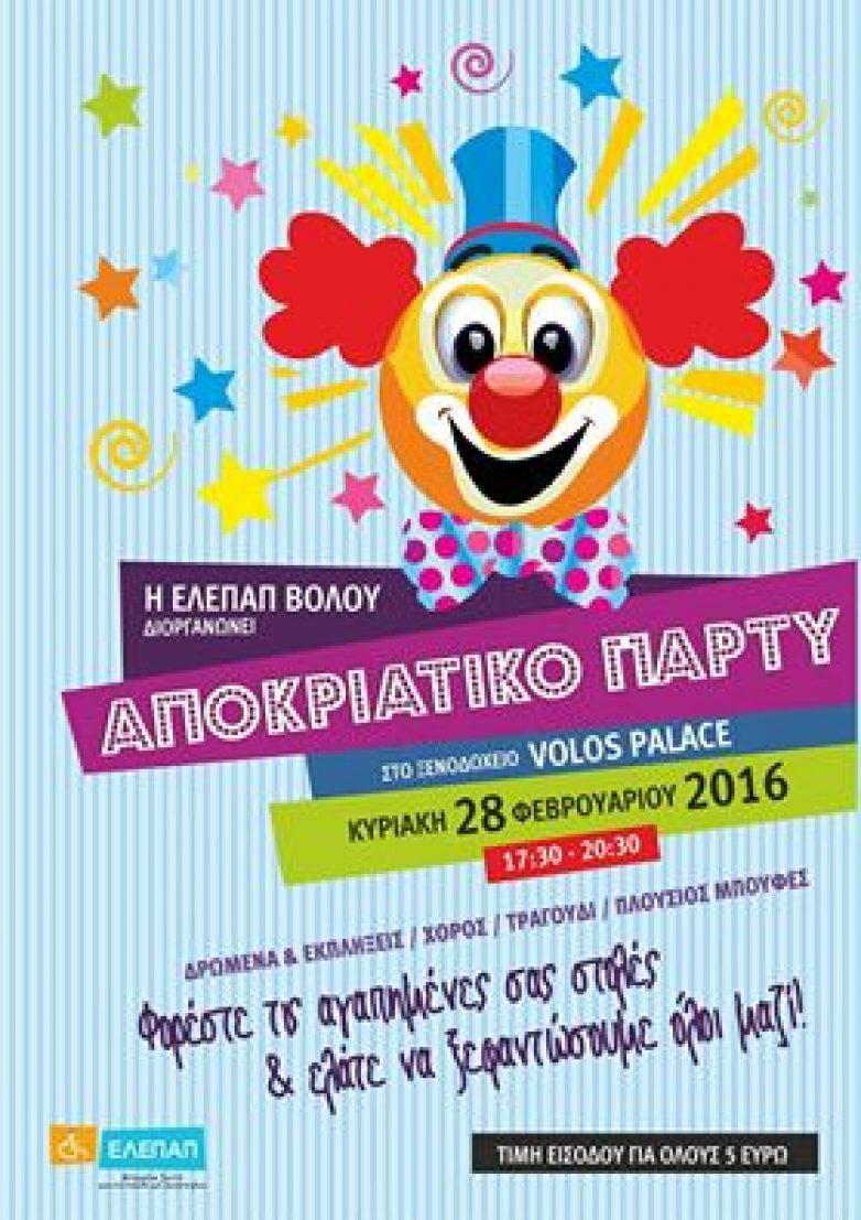Αποκριάτικο Πάρτυ στο «VOLOS PALACE» από την ΕΛΕΠΑΠ