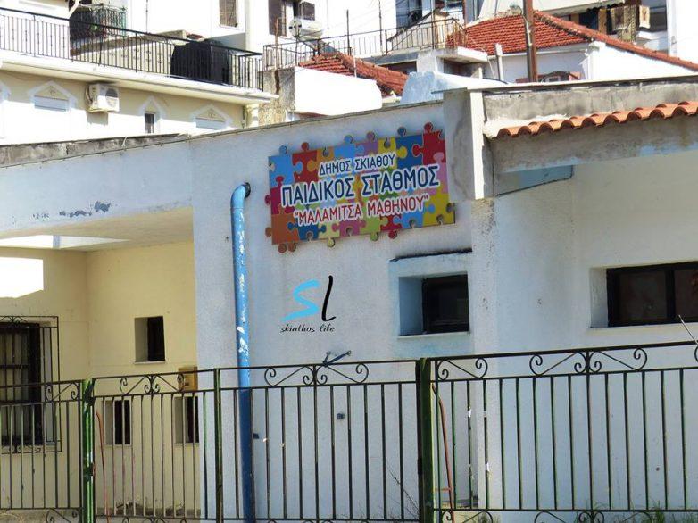 """Περιφέρεια Θεσσαλίας: """"Καμία ευθύνη για τον Παιδικό σταθμό Σκιάθου"""""""
