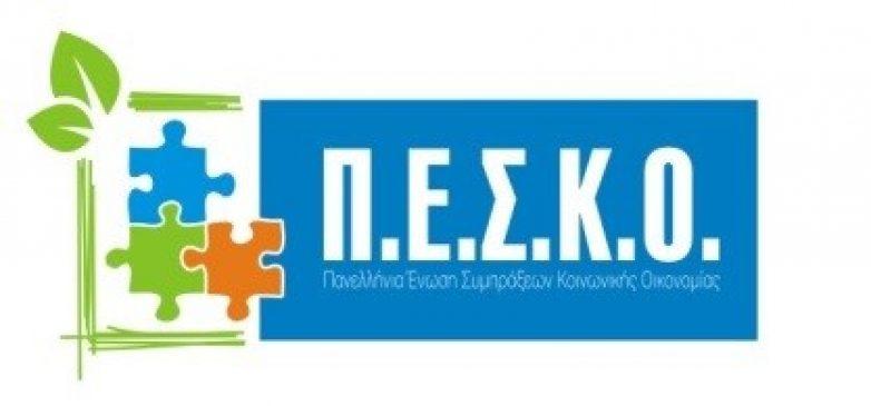 Aνοικτό συνέδριο για την Κοινωνική και Αλληλέγγυα Οικονομία-ΚΑΟ