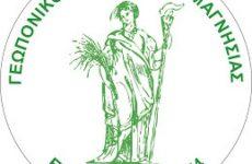 Κοπή πρωτοχρονιάτικης βασιλόπιτας του Γεωπονικού Συλλόγου Μαγνησίας