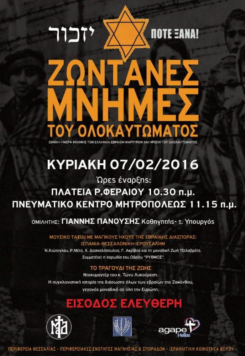 Επετειακή εκδήλωση για την Εθνική Ημέρα Μνήμης Ελλήνων Εβραίων Μαρτύρων και Ηρώων του Ολοκαυτώματος