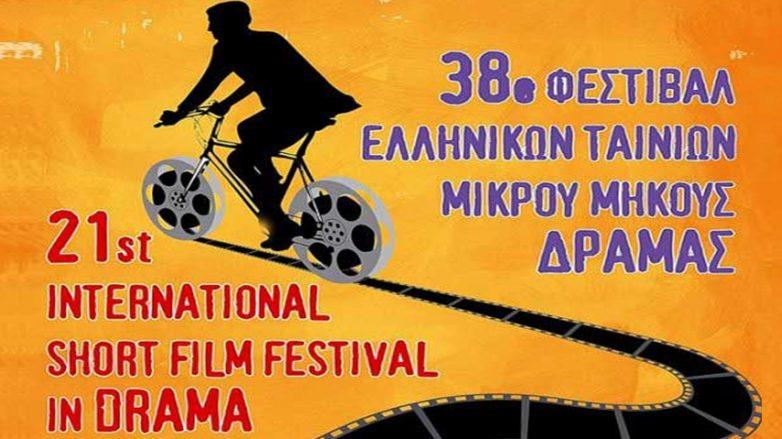 Διήμερο αφιέρωμα στο 38ο Φεστιβάλ Μικρού Μήκους Δράμας