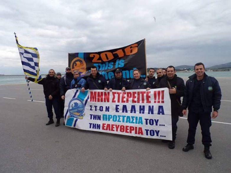 Στη διαμαρτυρία των Ένστολων στην Αθήνα οι Λιμενικοί του Βόλου