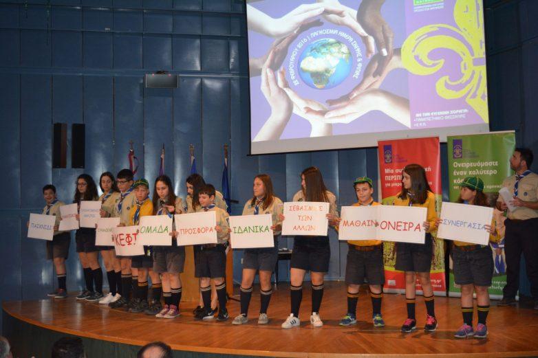 Πρόσκοποι Μαγνησίας: Κυριακή 21 Φεβρουαρίου εκδήλωση για την Παγκόσμια Ημέρα Σκέψης & Φιλίας