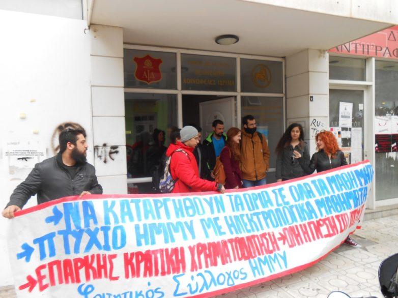 Παράσταση διαμαρτυρίας φοιτητών του τμήματος Ηλεκτρολόγων Μηχανικών και Μηχανικών Υπολογιστών