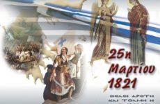 Εορτασμός της Εθνικής επετείου της 25ης  Μαρτίου στον Αλμυρό