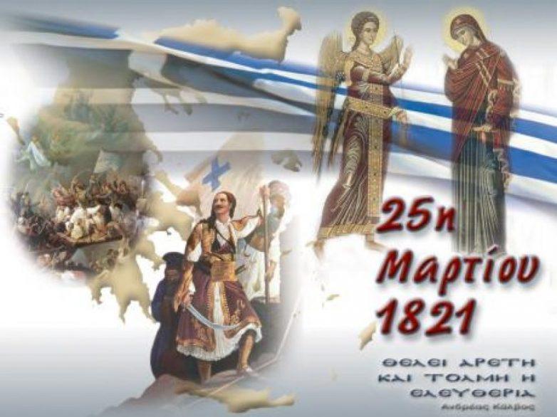 Εορτασμός της 25ης Μαρτίου στο Βόλο