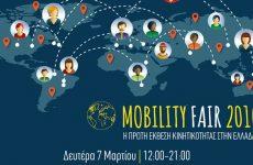 Αντιπροσωπεία της Ε.Ε. στην Ελλάδα στην  1η Έκθεση Κινητικότητας – Mobility Fair 2016