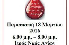 Εθελοντική Αιμοδοσία από την Μητρόπολη Δημητριάδος & Αλμυρού