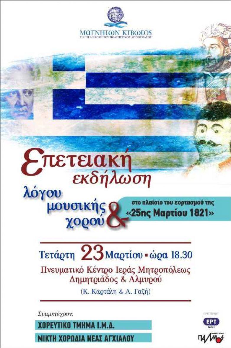Εορταστική εκδήλωση για την Εθνική επέτειο της  25ης Μαρτίου 1821