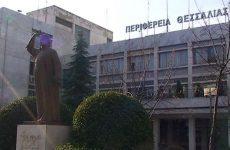 Χορήγηση ποσού από την Περιφέρεια Θεσσαλίας για την εκδήλωση «Τραπέζι Ελληνικών Γεύσεων» στο Βόλο