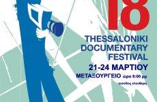 Συνεχίζεται το αφιέρωμα στο 18ο Φεστιβάλ Ντοκιμαντέρ Θεσσαλονίκης