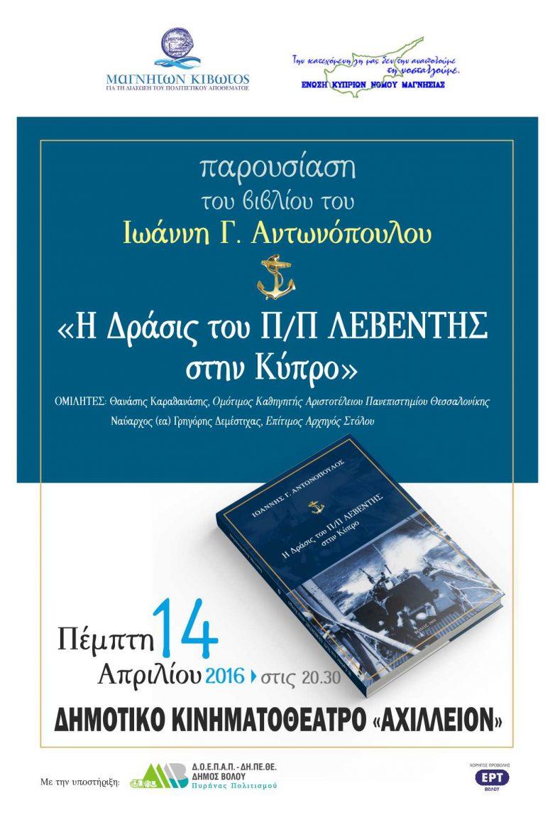 Παρουσίαση βιβλίου  του τ. βουλευτή  Ιωάννη Αντωνόπουλου  «Η Δράσις του Π/Π ΛΕΒΕΝΤΗΣ στην Κύπρο»