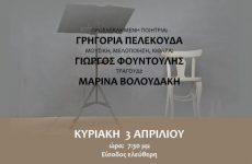 Νέος κύκλος Μουσικοποιητικών Εκδηλώσεων με τίτλο «Μουσικοποιητικό Αναλόγιο»