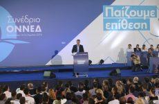 Οι 25 προτάσεις του προγράμματος της Νέας Δημοκρατίας