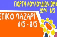Πολιτιστικό Παζάρι 6 – 8 Μαΐου στην Άλλη Μεριά